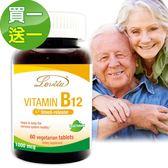 買一送一 Lovita 愛維他-高單位長效緩釋維生素B12 1000mcg 60錠/瓶