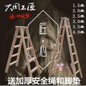 梯子人字梯雙側木質梯家用摺疊人字梯木質人字梯木梯實木T