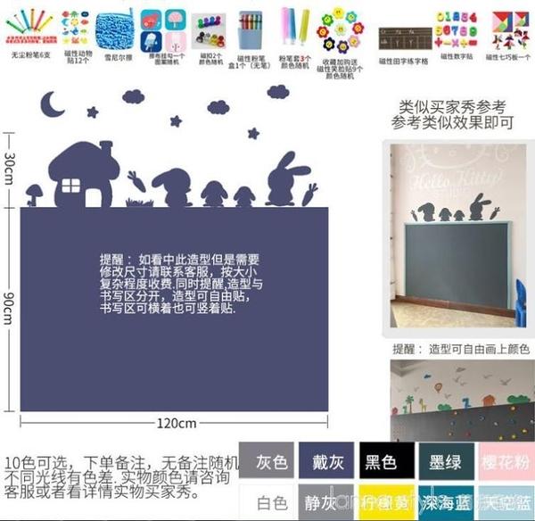 磁丫丫黑板牆貼家用磁性可移除造型兒童牆貼卡通異型創意涂鴉黑板 新品全館85折 YTL