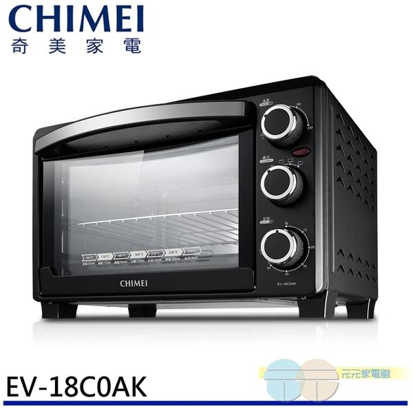 *元元家電館*CHIMEI 奇美 18L 家用電烤箱 EV-18C0AK