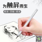 觸控筆 kmoso手機平板觸控筆 被動式電容筆安卓蘋果iPad手寫筆繪畫Pencil MKS小宅女