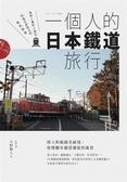 書一個人的 鐵道旅行:海岸X 農町X 遺址,55 條忘卻時光的獨旅路線