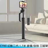 【妃航/免運】無補光燈 贈遙控器 CYKE 幻影二代 1.7米 手機/直播 三腳架/三角架/自拍架/支架