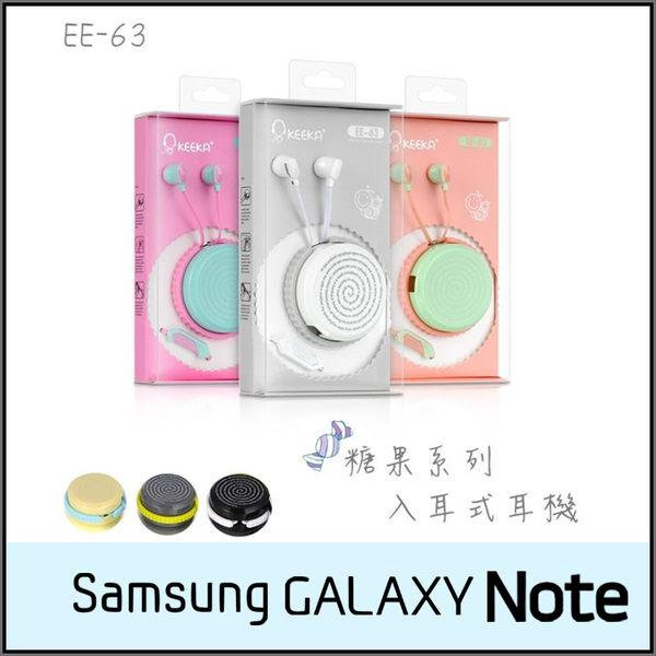 ☆糖果系列 EE-63 入耳式耳機麥克風/SAMSUNG GALAXY NOTE N7000/NOTE2 N7100/NOTE3 N9000/NOTE4 N910U/NOTE5 N9208