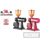【沐湛咖啡】小飛馬610N電動磨豆機 台灣製造 鬼齒磨豆機 黑/紅 飛馬牌/公司貨保固