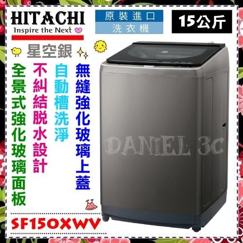 本月特價售完為止*【日立家電】15公斤風乾大容量洗衣機《SF150XWV》SL星空銀.全新原廠貨