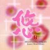 【停看聽音響唱片】【CD】【平和之月】悠/姜小青