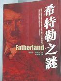 【書寶二手書T1/傳記_HRY】希特勒之謎_高敏書