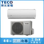 【TECO東元】4-6坪定頻單冷分離式冷氣MA-GS28FC/MS-GS28FC