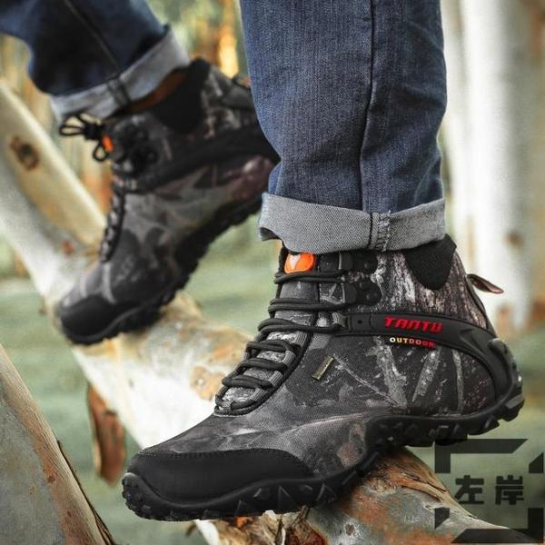迷彩高幫戶外鞋男士登山鞋靴防水防滑徒步鞋透氣運動爬山鞋【左岸男裝】