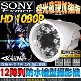 【台灣安防】監視器攝影機 HD 1080P 防水槍型 SONY晶片 12陣列燈夜視加強版 台灣製