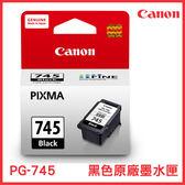 CANON 原廠黑色墨水匣 PG-745 原裝墨水匣 墨水匣 印表機墨水匣