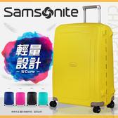 《熊熊先生》新秀麗SAMSONITE行李箱45折 25吋硬箱1OU大容量旅行箱 TSA鎖 10U