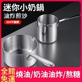 煮泡面熱牛奶鍋電磁爐加厚304不銹鋼油炸鍋迷你嬰兒寶寶輔食小鍋【八折下殺】