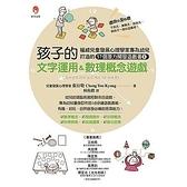 孩子的文字運用&數理概念遊戲(權威兒童發展心理學家專為幼兒打造的57個潛能開發遊