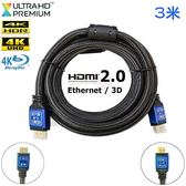 彰唯 HDMI2.0版 工程級影音訊號傳輸線 3M HD-79