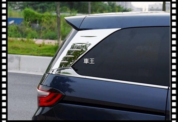 【車王小舖】Honda 本田 2015 Odyssey 後窗飾條 後窗飾板 C柱保護板