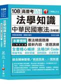【憲法破題關鍵】法學知識-中華民國憲法(含概要) [高普考、地方特考、升官等考]