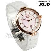 NATURALLY JOJO 寧靜玫瑰陶瓷腕錶 時尚藍寶石水晶女錶 防水手錶 玫瑰金x粉紅貝x白 JO96949-81R