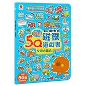 5Q創意磁鐵遊戲書(交通大集合)