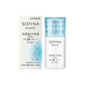 SOFINA蘇菲娜 芯美顏美白日間防禦乳清爽【康是美】