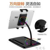 懶人手機架子平板電腦支架桌面創意多功能床上用快手萬能通用 盯目家