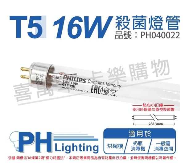 PHILIPS飛利浦 TL5 TUV 16W UVC 殺菌燈管 歐洲製 _ PH040022