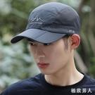 男士帽子薄夏季遮陽帽棒球帽戶外防曬透氣太陽帽速幹鴨舌帽可折疊 LJ8336【極致男人】