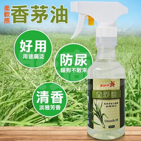 柔軟熊香茅油550ml SIN6317