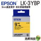 LK-3YBP 9mm 黃底黑字 原廠公司貨(二盒)