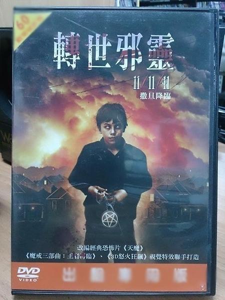 挖寶二手片-M03-051-正版DVD-電影【轉世邪靈 撒旦降臨】-海登拜爾利(直購價)