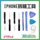 【刀鋒】iPhone維修工具組 吸盤 五角 十字形 拆機片 拆機棒 拆機 工具 iPhone