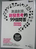 【書寶二手書T9/科學_LMQ】激盪創意、啟發思考的99個問答_郎伽.優哥希瓦