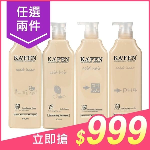 【任2件$999,買2送2贈品】KAFEN acid hair亞希朵 酸蛋白 洗髮精/滋養霜(800ml) 多款可選
