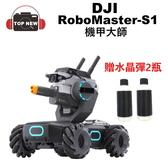 [贈水晶彈] DJI 大疆 教育機器人 RoboMaster S1 機甲大師 遙控汽車 編程控制 感應裝甲 公司貨