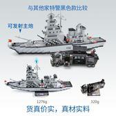 匹配樂高積木拼裝玩具男孩子軍事航空母艦兒童益智力6-10周歲禮物 滿天星