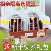 倉鼠籠-飼養禮包小倉鼠籠子防打架隔離籠相親鐵絲窩透明手提用品 艾莎YYJ
