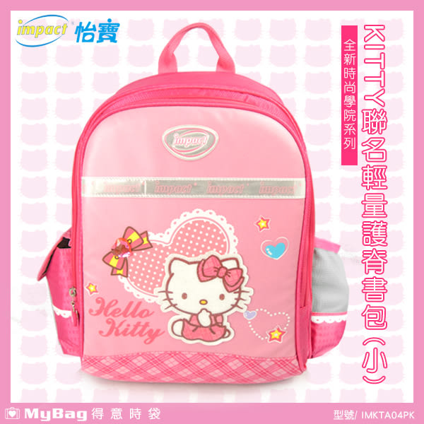impact 怡寶 兒童護脊書包 IMKTA04PK 粉紅 Hello Kitty聯名款 輕量護脊書包-小 MyBag得意時袋