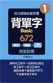 (二手書)背單字Basic672