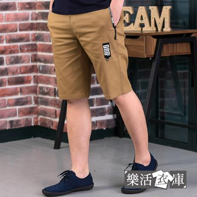 【8949】韓系HIGH拉鍊口袋伸縮休閒短褲(卡其)● 樂活衣庫