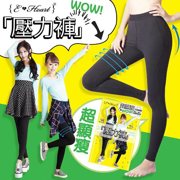 內搭褲 E•Heart 伊心塑身美腿曲線修飾壓力褲【P2777】☆雙兒網☆