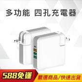 多功能 4孔 充電器 USB充電器 61W USB-C PD QC3.0 快充 萬國轉接 iPhone HTC SONY SAMSUNG