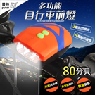 普特車旅精品【BM0065】自行車LED前燈喇叭 強光手電筒 電子喇叭 鈴鐺 自