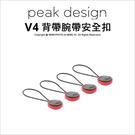Peak Design Capture 背帶腕帶安全扣 4入裝 V4版 相機 快扣 快裝 公司貨★ 可刷卡★ 薪創數位