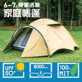 PolarStar 6-7人豪華透氣家庭帳篷 270*270(銀膠抗UV處理.台灣製.耐水壓8000mm)『金棕』P15707