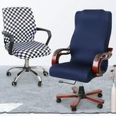 辦公電腦轉椅套罩通用升降旋轉座椅罩網吧椅扶手套老板椅椅套連體   任選1件享8折