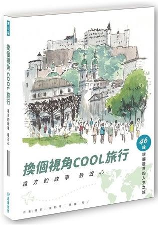 換個視角COOL旅行:遠方故事最近心