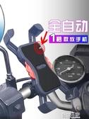 機車支架 電動車踏板機車用手機導航支架車載帶usb可充電器 歐亞時尚