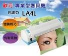 歐元 EURO A4專業護貝機(LA4L)