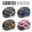 山地車騎行頭盔腳踏車安全帽子
